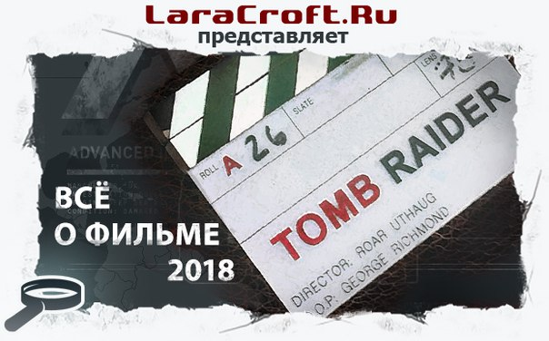 Фильм Tomb Raider 2018