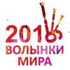 Фестиваль Волынки мира 2016