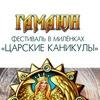 ЦАРСКИЕ КАНИКУЛЫ 2017
