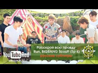 Расскажи всю правду - Run, BIGBANG Scout! (Ep 4) рус. суб.