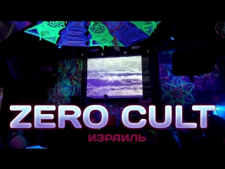 04.02.2017 Mystic Sound Party - ZERO CULT (Israel) в Москве!