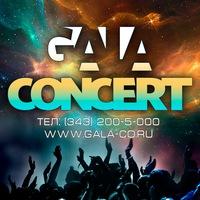 Логотип GALA CONCERT - Концертное агентство