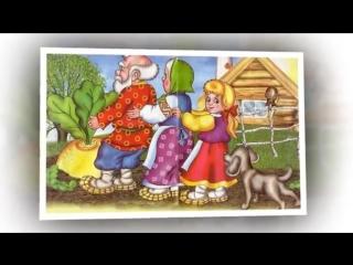 Сказки для детей. Репка - русская народная сказка для детей