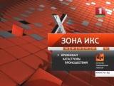 Зона Х. Смотрите на tvr.by