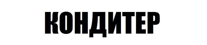 Кондитер Ренат Агзамов кулинарное шоу на Пятнице участники, победители