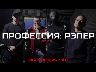 Профессия: Рэпер. 25 серия. ATL / Dark Faders (#NR)