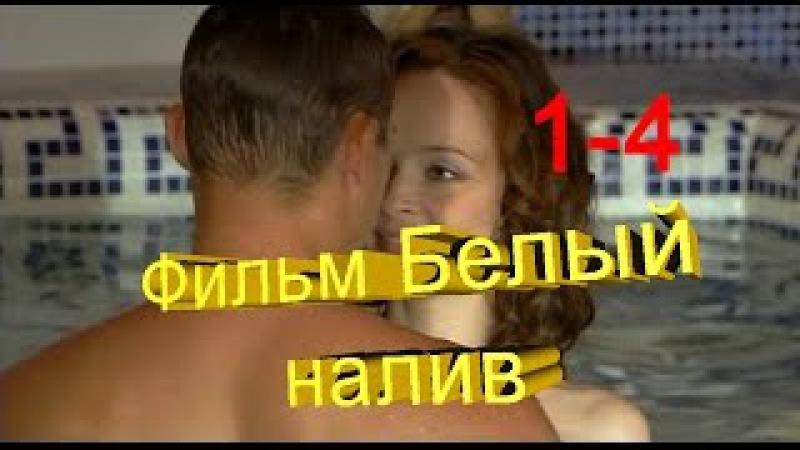 Фильм Белый налив,серии 1-4,в ролях Андрей Финягин, Ирина Лачина
