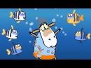 Смешной мультик - Овечки Холли и Долли - Холли и Долли на пляже 1 сезон серия 10