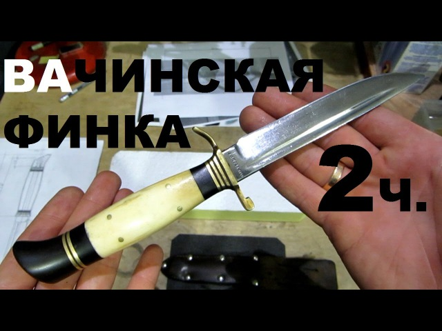 Нож ФИНКА НКВД, обзор часть 2 РУКОЯТКА