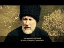 Есаул - документальный фильм о кубанских казаках.