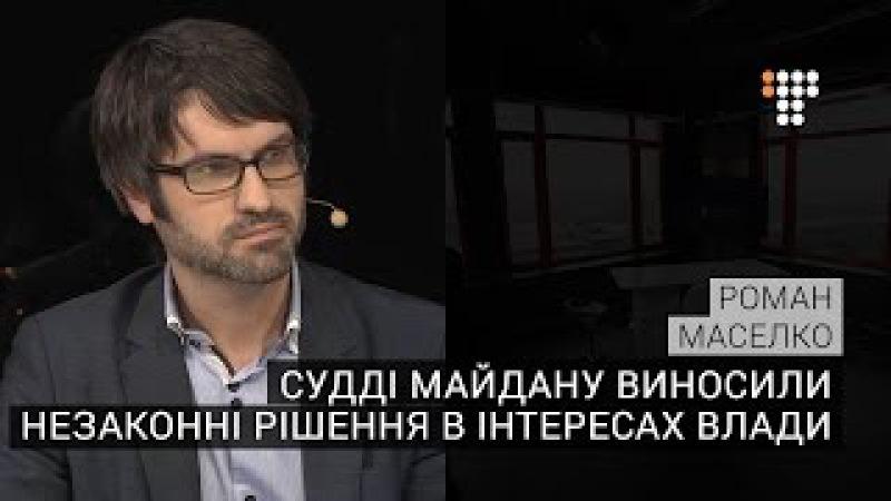 Судді Майдану виносили незаконні рішення в інтересах влади