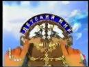 Заставка Мультфильм НТВДетский мир, 2004