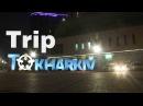 Trip to Kharkov/Myrgorod/Poltava/spring trip