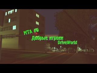 MTA 5 Добрые игроки-DriveWorld