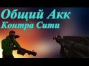 Общий Акк Контра Сити (РЕПЕЙ) Нуб
