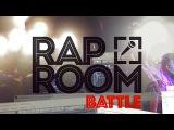 RAP ROOM BATTLE (BPM) #1 ВЕНЕРА МИЛОССКАЯ VS NESLA VAMSKIJ