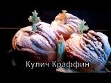 #Кулич Краффин #Самый вкусный рецепт #Cake Kraffin