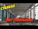 Сталк2 Заброшенный Завод Цех Гальваники