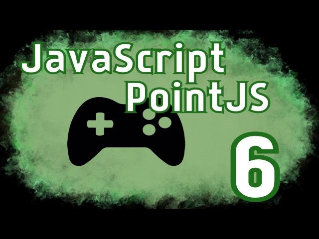 PointJS, создание лазера с учетом объектов на JavaScript