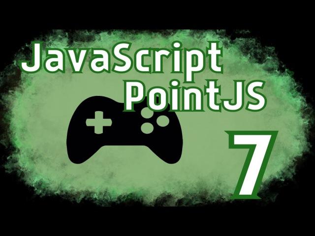 PointJS, как поставить игру на паузу, создание игр на JavaScript