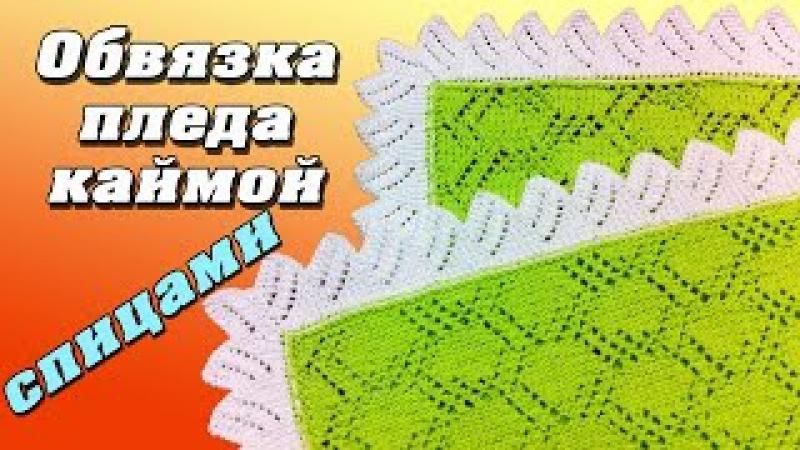 Обвязка изделия каймой спицами | Strapping the knits rim with knitting needles
