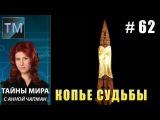 Тайны мира с Анной Чапман 62. Копье судьбы