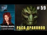 Тайны мира с Анной Чапман #59. Раса драконов