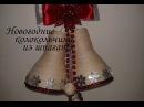 Новогодние колокольчики из шпагата своими руками/Сама Я mk