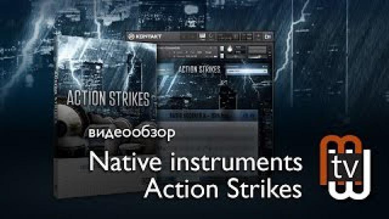 Native Instruments Action Strikes видеообзор библиотеки оркестровых ударных