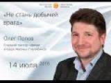 14.08.2016 Олег Попов