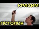 Как правильно покрасить потолок без разводов полос подтеков