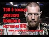 ТОП-5 самых дерзких бойцов в истории UFC\TOP-5 most cocky fighters in UFC history