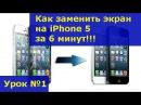 Замена экрана на iPhone 5, инструкция как своими руками заменить дисплей на айфоне 5