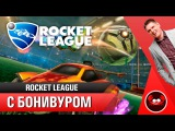 Rocket League | Nice save