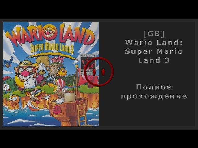 [GB] Wario Land: Super Mario Land 3 Walkthrough (Полное прохождение)