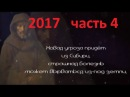 2018-2017 САМЫЕ СТРАШНЫЕ ГОДЫ.ПРЕДСКАЗАНИЯ ПРОРОКОВ. 4 часть