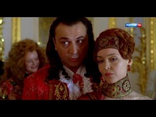Тайны дворцовых переворотов. Фильм 08. Охота на принцессу. Серия 1