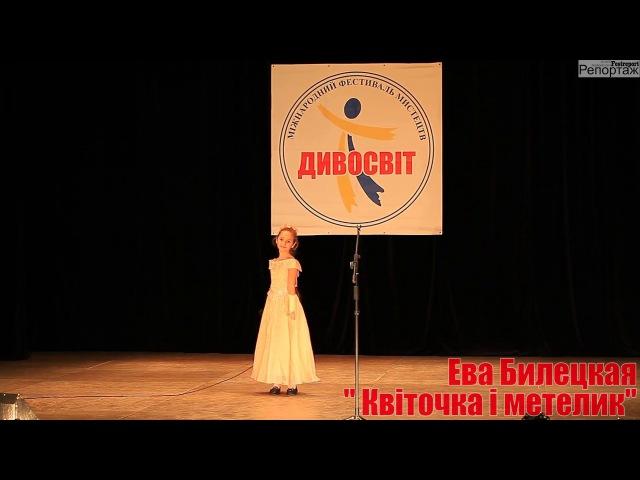Ева Билецкая - Квiточка i метелик