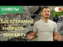 Как выбрать вытяжку на кухню | Советы