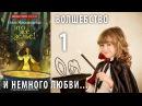Ольга Миклашевская Это всё зелье! Обзор со спойлерами. Часть 1.