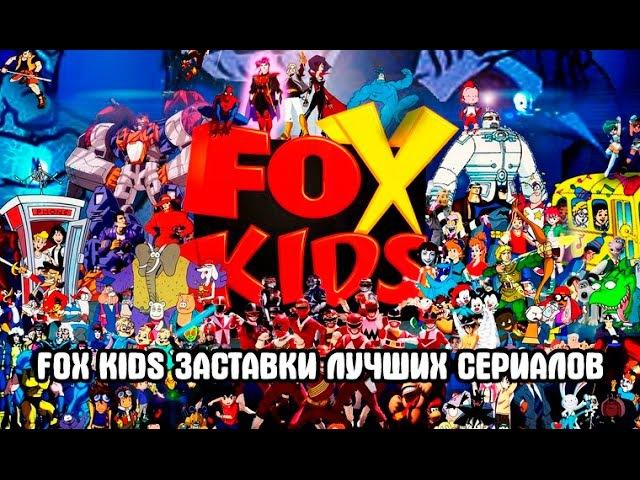 FOX KIDS ЗАСТАВКИ ЛУЧШИХ СЕРИАЛОВ