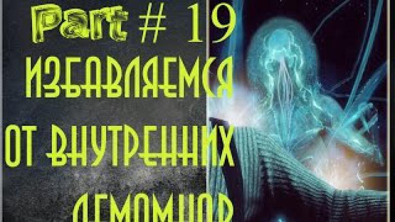 The Bureau part 19 Изгоняем внутренних демонов