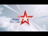 Служу России! Выпуск от 23.04.2017