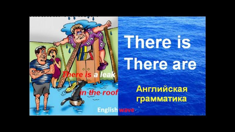 There is There are Эпизод 1 Английский язык Грамматика смотреть онлайн без регистрации