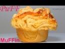 НОВЫЙ ДЕСЕРТ ПУФФМАФФИН Гибрид СЛОЙКИ и МАФФИНА новый десерт слоеные булочки PUFFMUFFIN dough recipe