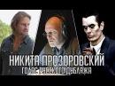 Никита Прозоровский — Голос Русского Дубляжа (006)