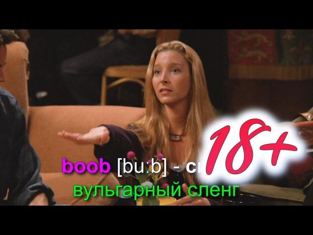 Пикантные 18 шутки 10 разбор фраз из сериала друзья учим разговорные фразы на английском языке