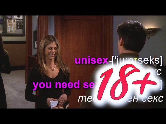 Пикантные 18+ шутки #9 игра слов на английском языке, разбираем игра слов в английс... #SETJoke #setanalyse
