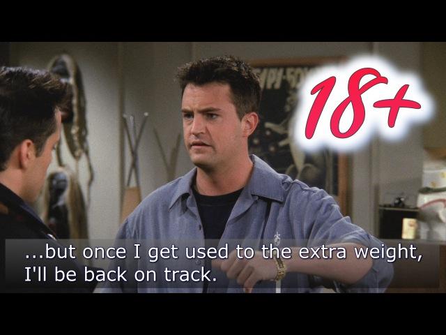 Пикантные 18 шутки 7 учить английский по сериалу друзья сериал друзья для изучения английского
