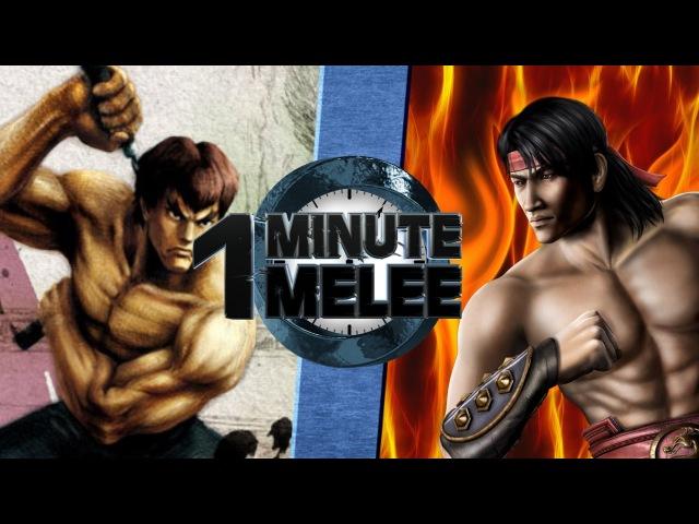 One Minute Melee S4 EP7 - Fei Long vs Liu Kang (Street Fighter vs Mortal Kombat)